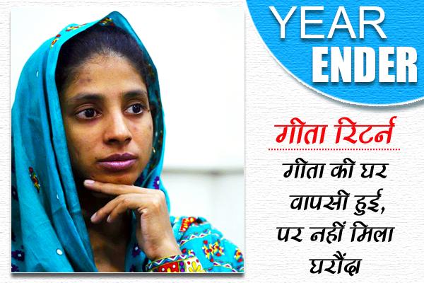 #Flashback: पाकिस्तान से लौटी गीता को सब मिला लेकिन घर नहीं...