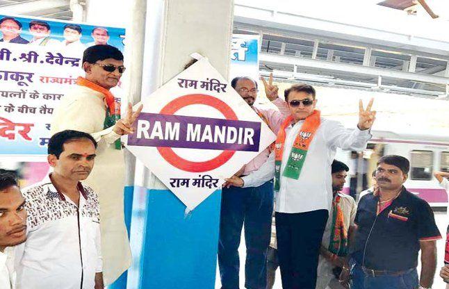 राम मंदिरस्टेशनपर मुंबई में विवाद, रेल मंत्री ने किया उदघाटन