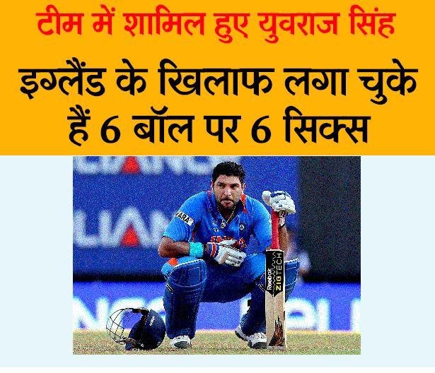 धोनी के कप्तानी छोड़ते ही टीम में युवी की वापसी; कोहली ODI कैप्टन