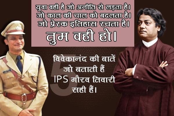 विवेकानंद की वो 5 बातें जो बताती हैं कि IPS गौरव तिवारी सही हैं