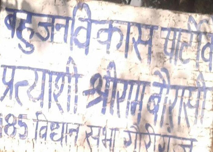 अमेठी जिले के गौरीगंज विधानसभा क्षेत्र में दीवारों पर खुलेआम हो रहा प्रचार