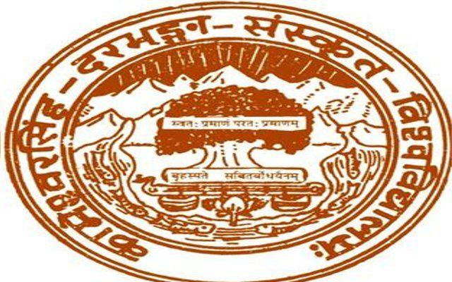 कामेश्वर सिंह संस्कृत विश्वविद्यालय, दरभंगा के वीसी फिर हुए बहाल