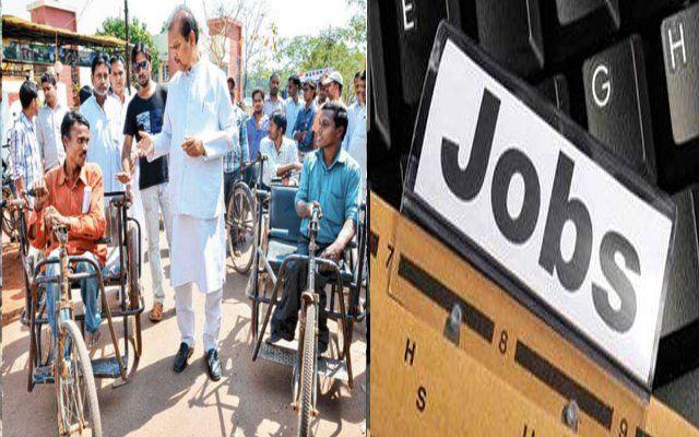 अब दिव्यांगों को नौकरी में मिलेगा 4 फीसदी आरक्षण, नई नीति लागू