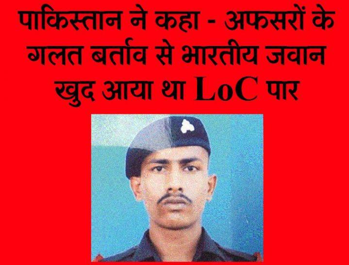 LoC पार करने वाला भारतीय जवान रिहा, PAK ने लगाया ये आरोप