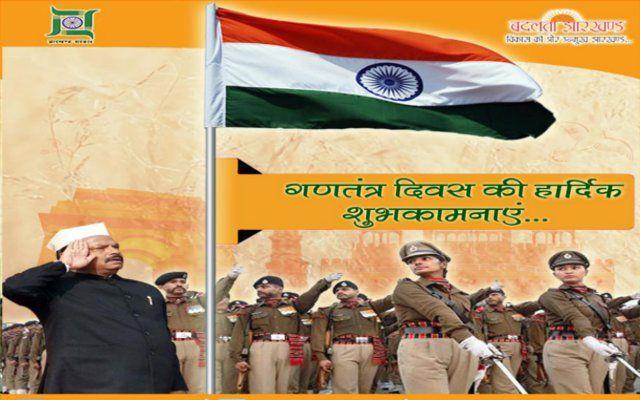 68th Republic Day: सीएम रघुवर दास ने किया ध्वजारोहण, झारखंड में लहराया तिरंगा