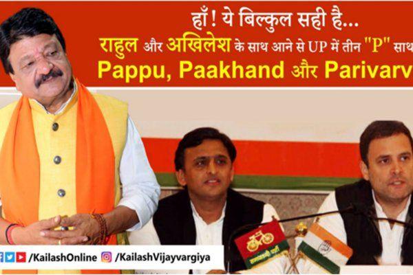 UP पॉलिटिक्स पर कैलाश का ट्वीट, गठबंधन को लिखा: पप्पू, पाखंड और परिवारवाद