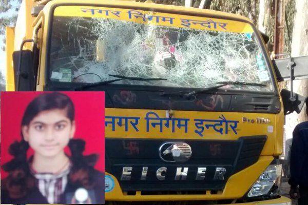 इंदौर में तेज रफ्तार ट्रक ने छात्रा को मारी टक्कर, ऊपर से गुजर गए टायर