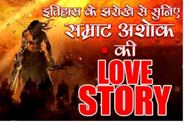 Love Story: हार गए थे सम्राट अशोक, जब मिले थे विदिशा की सुंदरी से नैन