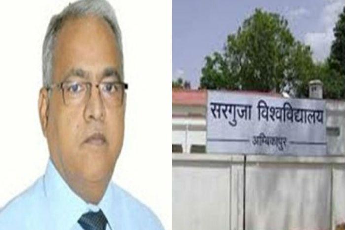 सरगुजा विवि के कुलपति बीएल शर्मा का इस्तीफा मंजूर, त्रिलोक चंद महावर बने प्रभारी वीसी