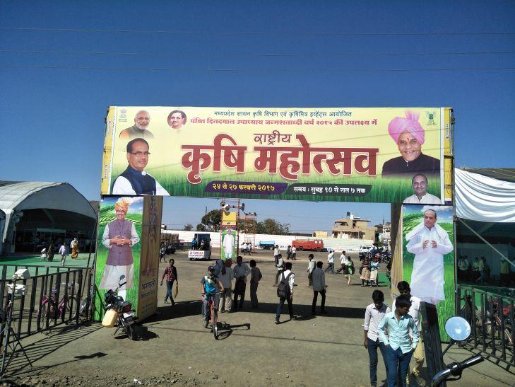 फोटो छोटी होने से नाराज कृषि मंत्री नहीं पहुंचे महोत्सव में...