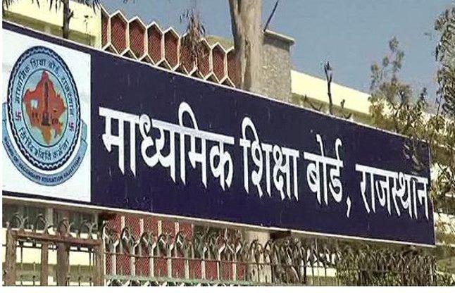 राजस्थान माध्यमिक शिक्षा बोर्ड आवश्यक सेवा घोषित
