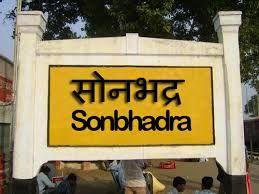 सोनभद्र का स्थापना दिवस-28 साल से छला जा रहा इस जिले का निवासी