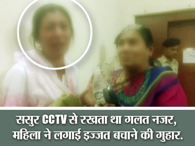 ससुर ने बहू के कमरे में लगाए CCTV कैमरे, पोर्न साइट पर डालने की दे रहा धमकी