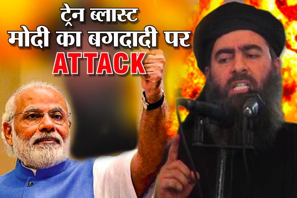 बगदादी का MP कनेक्शन, सीरियल धमाके से इंडिया को दहलाना चाहता था