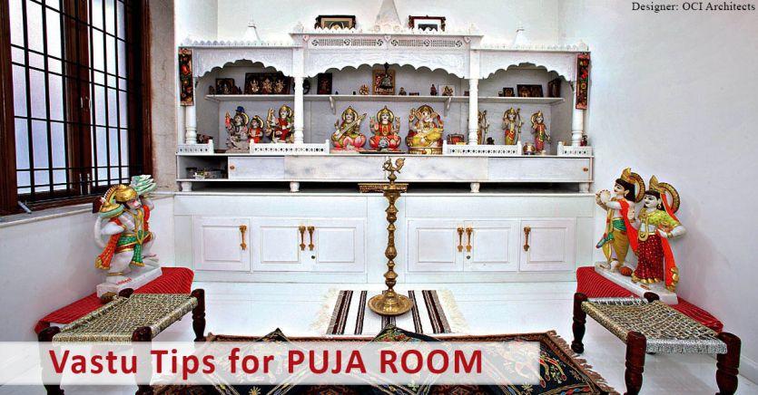 'वास्तुशास्त्र' में पूजा घर बनाने का भी है विधान, क्या हैं तरीके