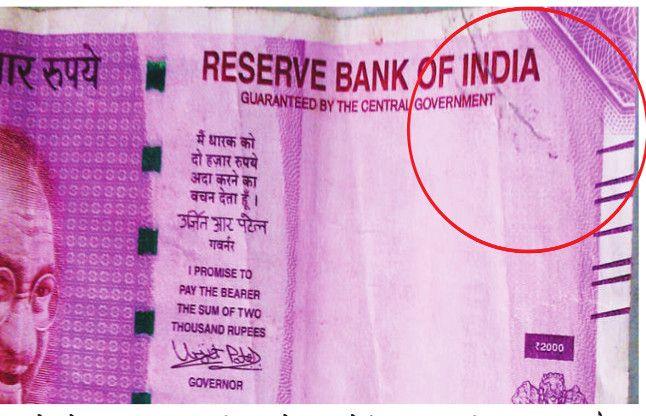 ATM से फिर निकला 2000 का फटा नोट, मशीन में जांचने की सुविधा नहीं