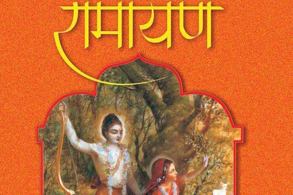 रामनवमी को मनाएंगे रामायण जयंती, गरीब कन्याओं का कराएंगे ब्याह