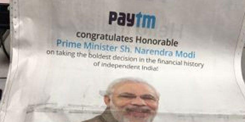 पेटीएम ने माना- 'उत्साहित होकर लगा दी थी प्रधानमंत्री की फोटो'