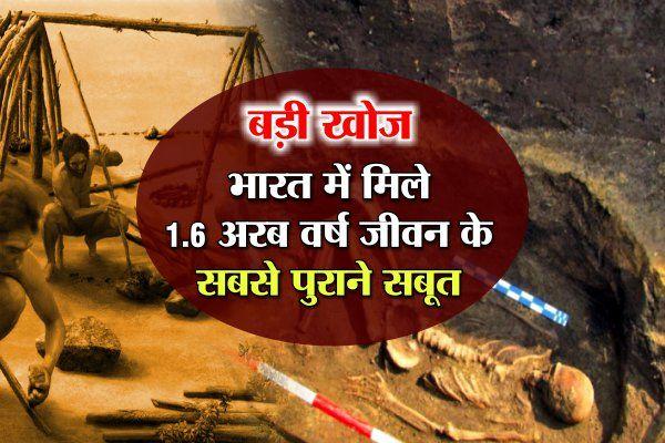 बड़ी खोज: भारत में मिले 1.6 अरब वर्ष जीवन के सबसे पुराने सबूत