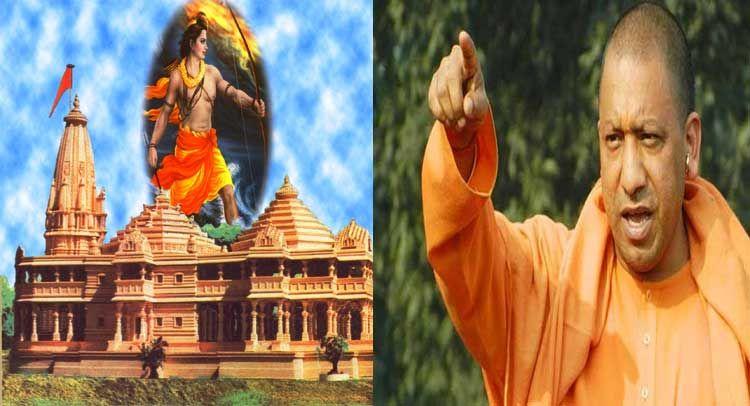 राम मंदिर निर्माण पर सीएम योगी का आया बड़ा बयान