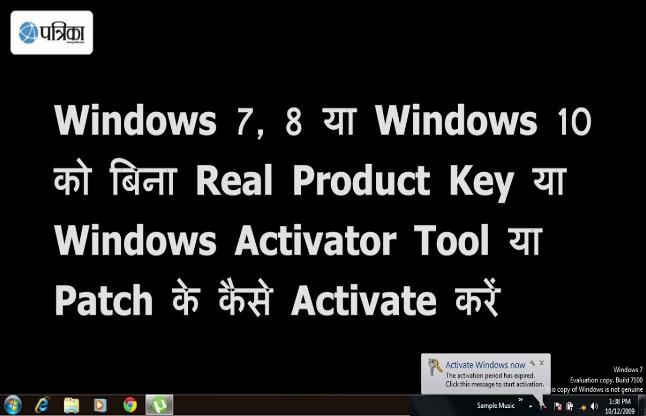 How to remove Windows 7, 8 and Windows 10 Genuine Notification Error