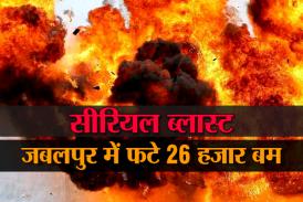 सीरियल ब्लास्ट में फटे 26 हजार बम, बच गया जबलपुर का नामोनिशान