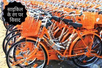 भाजपा दौड़ाएगी साइकिल, सपा को ऐतराज