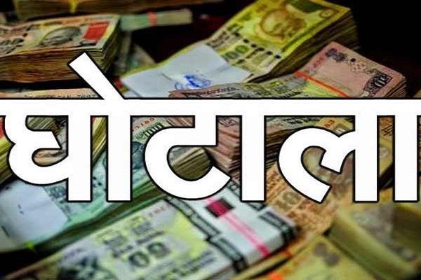 गबन करने की सजा, 38 लाख रुपए जमा करें सरपंच-सचिव
