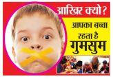 ऑटिज्म से पीडि़त बच्चा समाज में घुलने-मिलने से हिचकता है