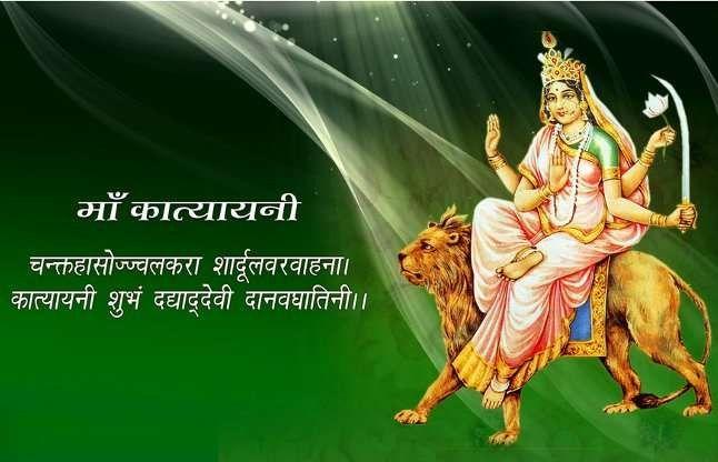 नवरात्रि के छठे दिन होती है मां कात्यायनी की पूजा, मिलता है मनचाहा जीवनसाथी