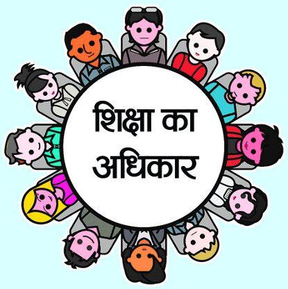 Image result for prathmik viddlaya india