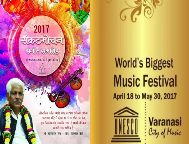 Sur Ganga Music festival-कमिश्नर की चेतावनी के बाद कैलाश खेर का कार्यक्रम रद