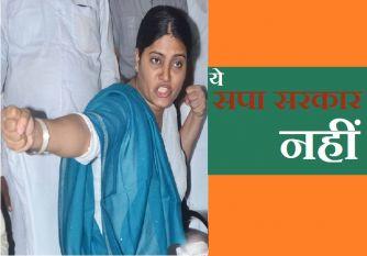 जब भरी बैठक में बोलीं केन्द्रीय मंत्री, सपा की सरकार नहीं है, सुधर जाएं अधिकारी, उसके बाद...