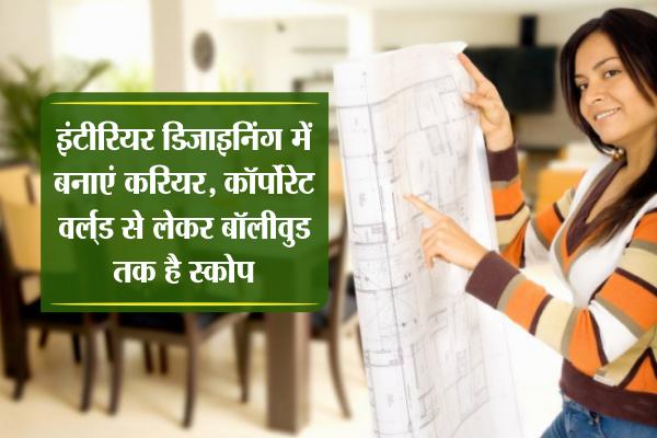 #Patrikaforeducation - इंटीरियर डिज़ाइनिंग में बनाएं करियर, कॉर्पोरेट वर्ल्ड से लेकर बॉलीवुड तक है स्कोप