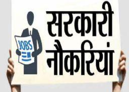 दसवीं पास के लिए 3 मई तक हैं सरकारी नौकरी पाने के मौके !