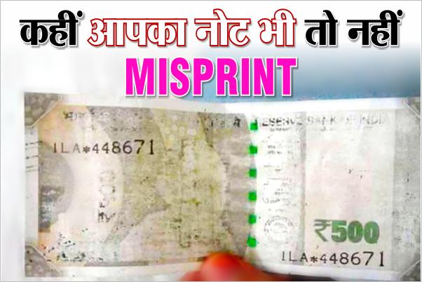 ATM उगल रहे हैं नकली नोट, फौरन चैक करें कहीं आपके पास भी तो नहीं है नकली नोट