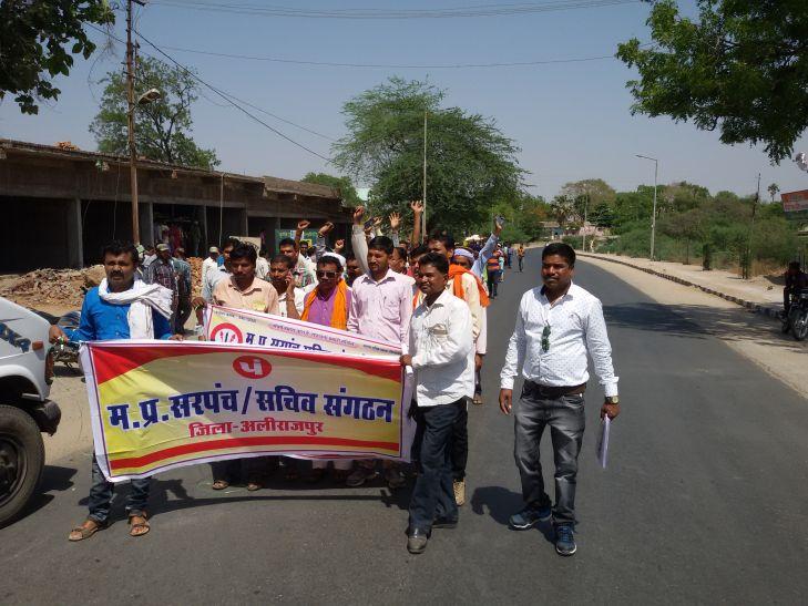 सरपंच-सचिव संगठन ने रैली निकालकर किया प्रदर्शन