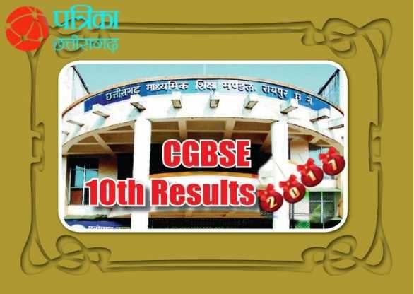 CG Board Class 10 Results: CGBSE ने 10वीं क्लास के रिजल्ट घोषित किए