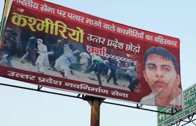 कश्मीरियों के खिलाफ लगा पोस्टर, तो भड़क उठी भाजपा