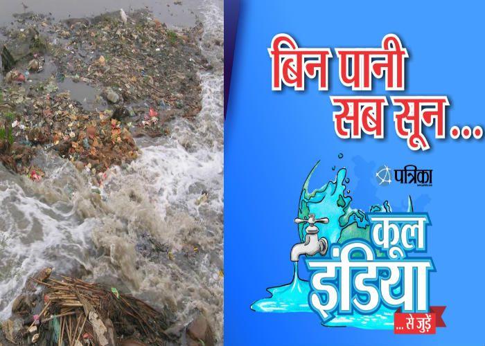 प्रदूषित पानी से इंसान ही नहीं मछलियों की जान भी खतरे में