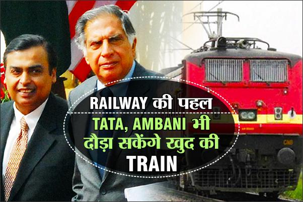 TATA-AMBANI भी चला सकेंगे खुद की ट्रेन,MP के इन शहरों में होगी शुरुआत