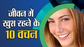 जीवन में खुश रहने के 10 वचन, देखें वीडियो
