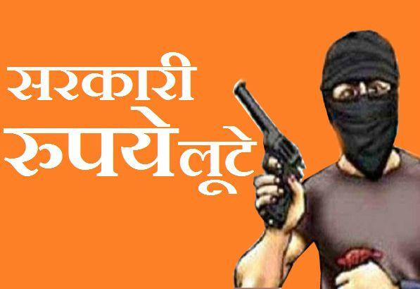 जौनपुर में बदमाशों ने सरकारी रुपये लूटे, बिजली विभाग की वसूली की थी इतनी बड़ी रकम
