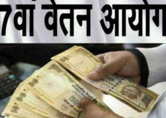बिहार में 7वां वेतनमानः CM नीतीश को सौंपी रिपोर्ट, केंद्र की तरह मिलेगा लाभ