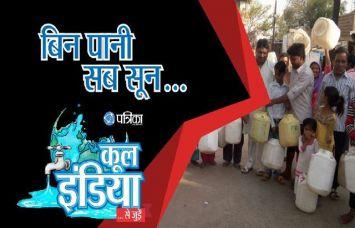 #cool_ india - जलसंवर्धन के तहत गहरे किए नालों की शोभा बढ़ा रही जलकुंभी