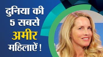 दुनिया की 5 सबसे अमीर महिलाएं, देखें वीडियो