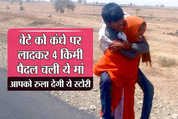 16 साल के लाचार बेटे को कंधे पर बैठाकर चार किमी तक धूप में चली ये मां