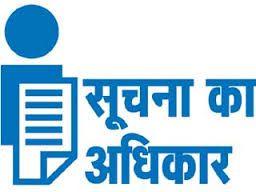 लोक सेवा केन्द्र भी सूचना अधिकार के दायरे में
