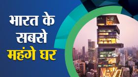 ये है भारत के सबसे महंगे घर