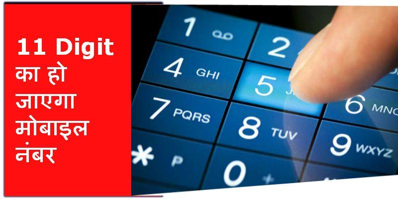 तैयार हो जाइए, जल्द बदलने वाला है आपका मोबाइल नंबर, मिलेंगे 11 डिजिट, जानें क्यों..